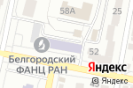 Схема проезда до компании ТентаЛИС в Белгороде