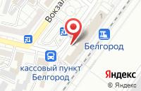 Схема проезда до компании Железнодорожный вокзал в Белгороде