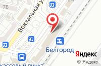 Схема проезда до компании БелСервисЦентр в Белгороде