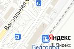 Схема проезда до компании ВОСТОЧНЫЙ ЭКСПРЕСС в Белгороде