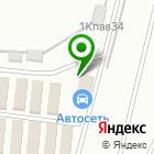Местоположение компании Магазин по продаже б/у автозапчастей для иномарок