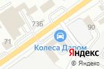 Схема проезда до компании Автосеть 31 в Белгороде