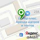 Местоположение компании Европейский газон