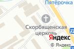 Схема проезда до компании Исправительное учреждение №5 в Белгороде
