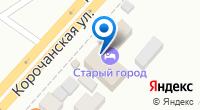 Компания Старый Город на карте