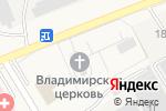 Схема проезда до компании Храм равноапостольного князя Владимира в Разумном