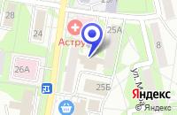 Схема проезда до компании ДЕТСКАЯ ХОРЕОГРАФИЧЕСКАЯ ШКОЛА № 1 в Наро-Фоминске