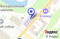 Схема проезда до компании ТУРИСТИЧЕСКОЕ АГЕНТСТВО ГРАНЬ в Клине