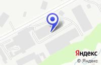 Схема проезда до компании ГСК МАЯК в Клине