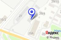 Схема проезда до компании ГОРТОПСБЫТ в Наро-Фоминске