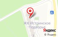 Схема проезда до компании Истринское подворье в Давыдовском