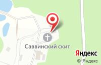 Схема проезда до компании Скит Преподобного Саввы в Звенигороде