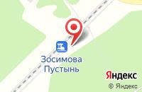 Схема проезда до компании Зосимова Пустынь в Пожитково
