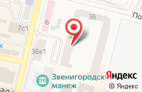 Схема проезда до компании Центральный в Мозжинке