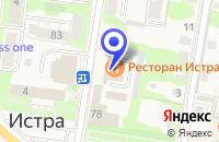 Схема проезда до компании ИСТРА ВЕБ ДИЗАЙН в Истре
