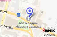 Схема проезда до компании ХРАМ СВЯТОГО АЛЕКСАНДРА НЕВСКОГО в Звенигороде