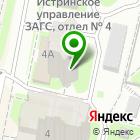 Местоположение компании Управление социального развития и трудовых отношений Администрации Истринского муниципального района
