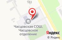 Схема проезда до компании Часцовская средняя общеобразовательная школа в Часцах