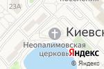 Схема проезда до компании Храм Иконы Божией Матери Неупиваемая чаша в Киевском