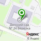 Местоположение компании Детский сад №24, Берёзка