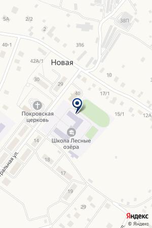 АГРОФИРМА ЛЕСНЫЕ ОЗЕРА на карте Новой