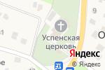 Схема проезда до компании Храм Успения Пресвятой Богородицы в Обухово в Обухово