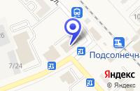 Схема проезда до компании ТФ ФИНАКВА в Солнечногорске
