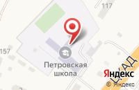 Схема проезда до компании Петровская средняя общеобразовательная школа в Юшково