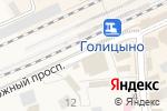 Схема проезда до компании Южный в Голицыно