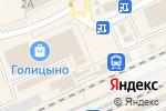 Схема проезда до компании Магазин фруктов и овощей в Голицыно