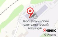 Схема проезда до компании Нарофоминский политехнический техникум в Юшково