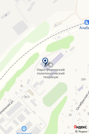 Нарофоминский политехнический техникум на карте Алабино