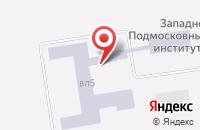 Схема проезда до компании ВНИИФ в Малых Вязёмах