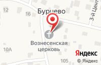 Схема проезда до компании Храм Вознесения Господня в Юшково