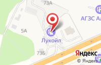 Схема проезда до компании АЗС ЛУКОЙЛ в Юшково