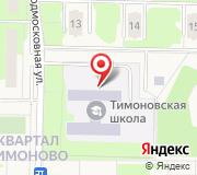 Тимоновская средняя общеобразовательная школа с углублённым изучением отдельных предметов МБОУ