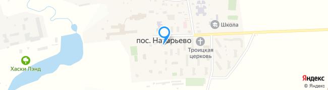 посёлок Назарьево