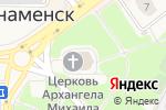 Схема проезда до компании Михайло-Архангельский храм в Краснознаменске