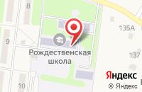 Схема проезда до компании Рождественская средняя общеобразовательная школа в Рождествене