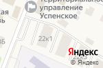 Схема проезда до компании ЮИТ СитиСтрой в Успенском