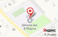 Схема проезда до компании Средняя общеобразовательная школа им. 8 Марта в Поварово