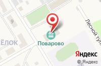 Схема проезда до компании Поварово в Поварово