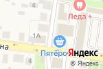 Схема проезда до компании Магазин белорусских продуктов в Павловской Слободе