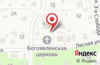Схема проезда до компании Богоявленский Храм в Жаворонках