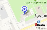 Схема проезда до компании ИНТЕРНЕТ-ПРОВАЙДЕР ПРОГРЕСС в Дедовске