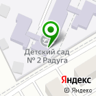 Местоположение компании Детский сад №2, Радуга