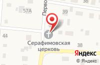 Схема проезда до компании Храм Преподобного Серафима Саровского в Алабушево