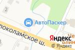 Схема проезда до компании Автопаскер в Дедовске