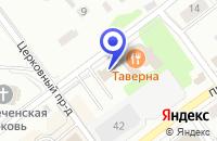Схема проезда до компании АВТОСАЛОН КОРТЕЖ в Дубне