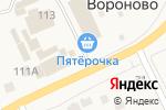 Схема проезда до компании Autotroy в Вороново